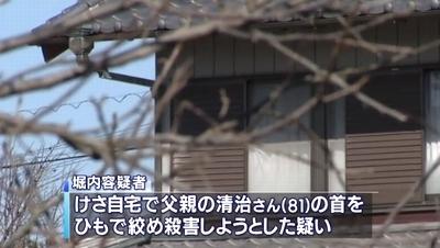 静岡県磐田市父親殺害事件2.jpg
