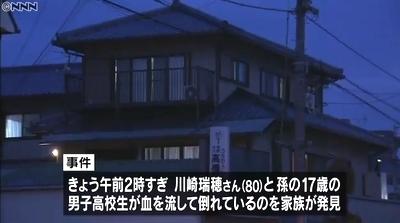 香川丸亀市男女殺傷事件1.jpg