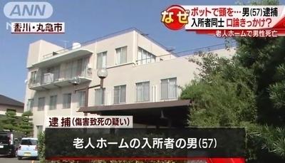 香川県丸亀市老人ホーム殺人事件.jpg