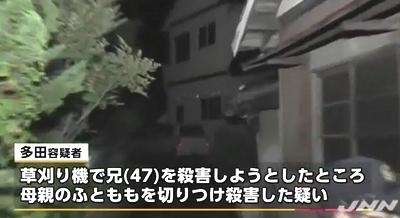 香川県観音寺市草刈り機殺人事件1.jpg