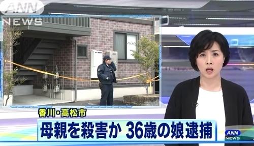 香川県高松市母親絞殺で娘逮捕.jpg