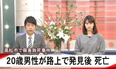香川県高松市男性集団暴行死事件.jpg