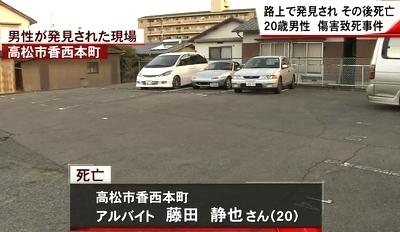 香川県高松市男性集団暴行死事件1.jpg