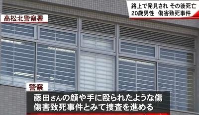 香川県高松市男性集団暴行死事件2.jpg