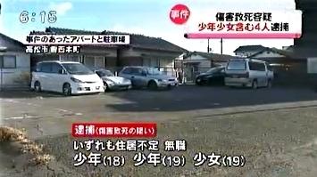 香川県高松市男性集団暴行死事件逮捕2.jpg