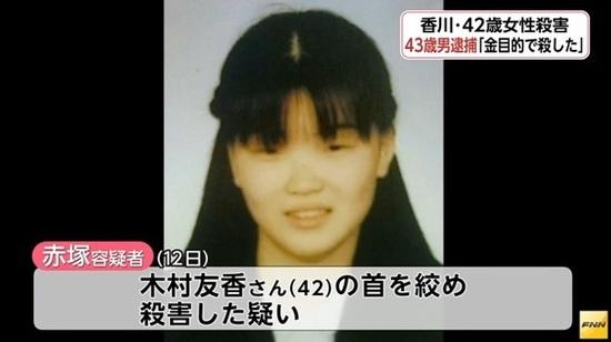 高松市女性殺害で赤塚真樹を逮捕2.jpg