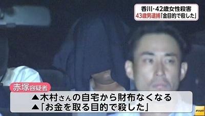 高松市女性殺害で赤塚真樹を逮捕5.jpg