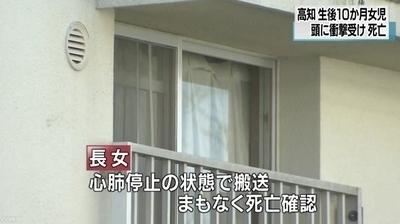 高知市乳児暴行死で母親逮捕1.jpg