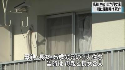 高知市乳児暴行死で母親逮捕2.jpg