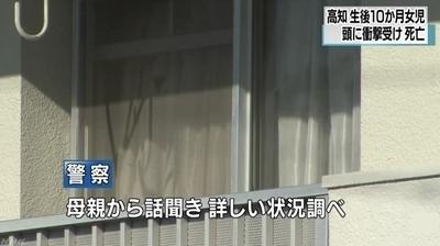 高知市乳児暴行死で母親逮捕3.jpg