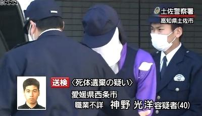 高知県いの町同居男死体焼却遺棄事件.jpg