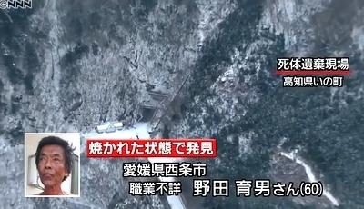 高知県いの町同居男死体焼却遺棄事件1.jpg