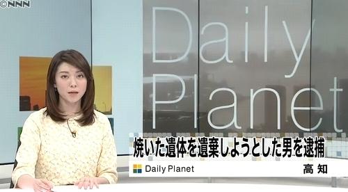 高知県いの町桑瀬死体焼却遺体遺棄事件.jpg