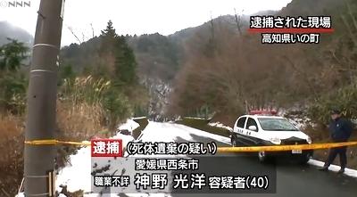 高知県いの町桑瀬死体焼却遺体遺棄事件1.jpg