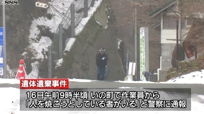 高知県いの町桑瀬死体焼却遺体遺棄事件2.jpg