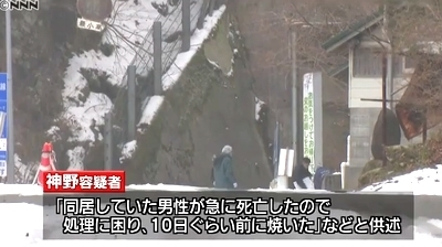 高知県いの町桑瀬死体焼却遺体遺棄事件4.jpg