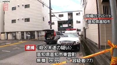高知県高知市アパート男性殺人事件1.jpg