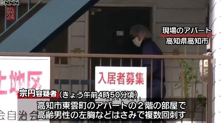 高知県高知市アパート男性殺人事件2.jpg