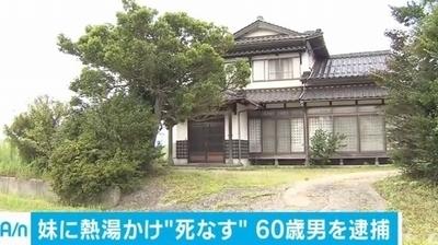 鳥取県米子市熱湯火傷殺人.jpg