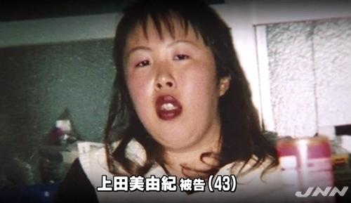 鳥取連続不審死事件で上田被告死刑確定.jpg