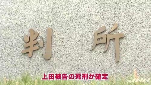 鳥取連続不審死事件で上田被告死刑確定3.jpg