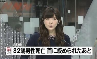 鳥取高齢男性殺害.jpg