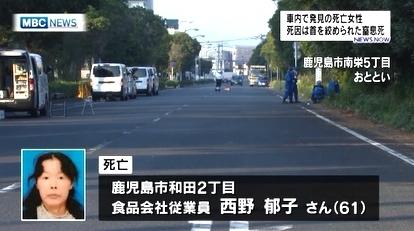 鹿児島市61歳女性殺人事件1.jpg