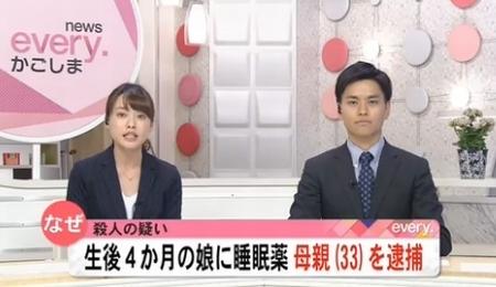 鹿児島市乳児睡眠薬毒殺事件.jpg