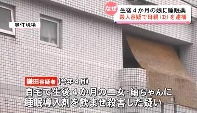 鹿児島市乳児睡眠薬毒殺事件2.jpg