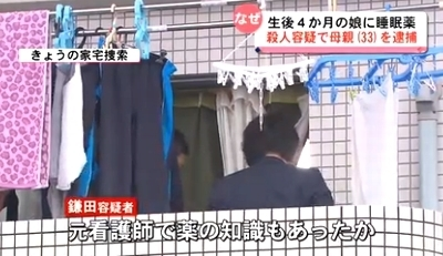 鹿児島市乳児睡眠薬毒殺事件5.jpg