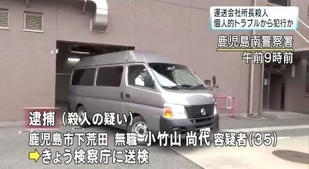 鹿児島市運送会社殺人事件で女逮捕.jpg