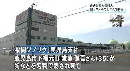 鹿児島市運送会社殺人事件で女逮捕1.jpg