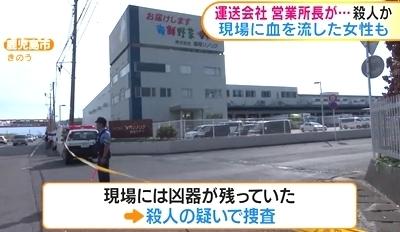 鹿児島市運送会社社員殺人事件2.jpg