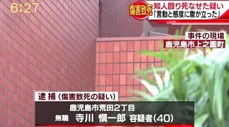鹿児島県鹿児島市男性暴行死事件1.jpg